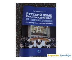 RUSKI JEZIK - STRUČNE KNJIGE NOVE